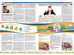 """Верстка и препресс газеты  """"Индюшкин"""""""