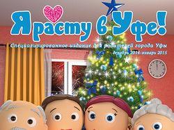 Журнал для родителей
