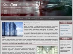 oknaton - архитектурные пленочные покрытия