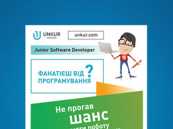 "Объявление ""Junior Software Developer"""