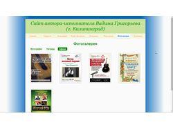 Сайт автора-исполнителя Вадима Григорьева