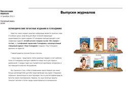 Журнал на сайт
