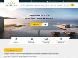 Дизайн кооперативного сайта Intercom