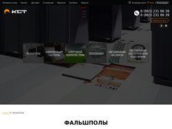 Редизайн и доработка ИМ stroytech.pro