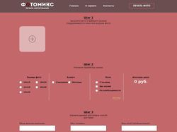 Верстка и программирование сайта fotomix64.ru
