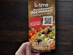 Флаер доставки пиццы