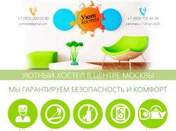 www.yut-hostel.ru
