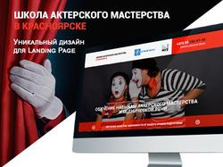 Дизайн для Landing Page