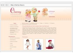 Магазин детской одежды Charmy (aceshop)