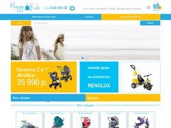 Интернет магазин товаров для детей Happy Kids