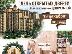 День открытых дверей, Центральный зима, плакат