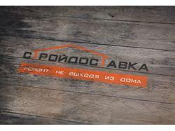 Логотип Стройдоставка