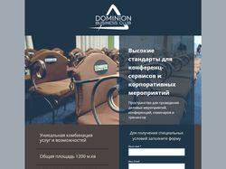 Лендинг Dominion Business Club
