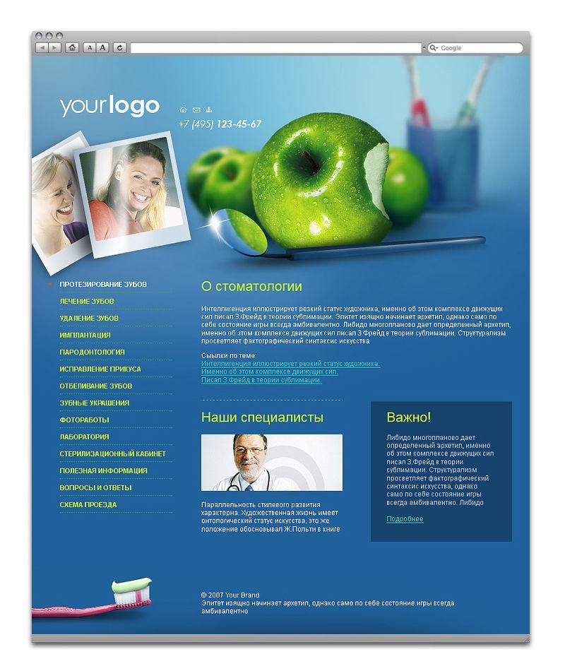Стоматология дизайн сайта