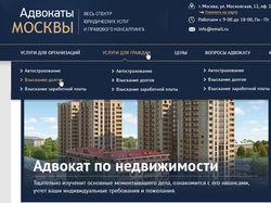 """Сайт под ключ для компании """"Адвокаты Москвы"""""""