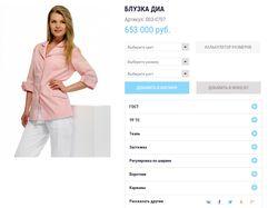 1С-Битрикс. Интернет-магазин медицинской одежды