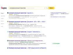 Интернет-магазин ортопедических товаров (Тула)