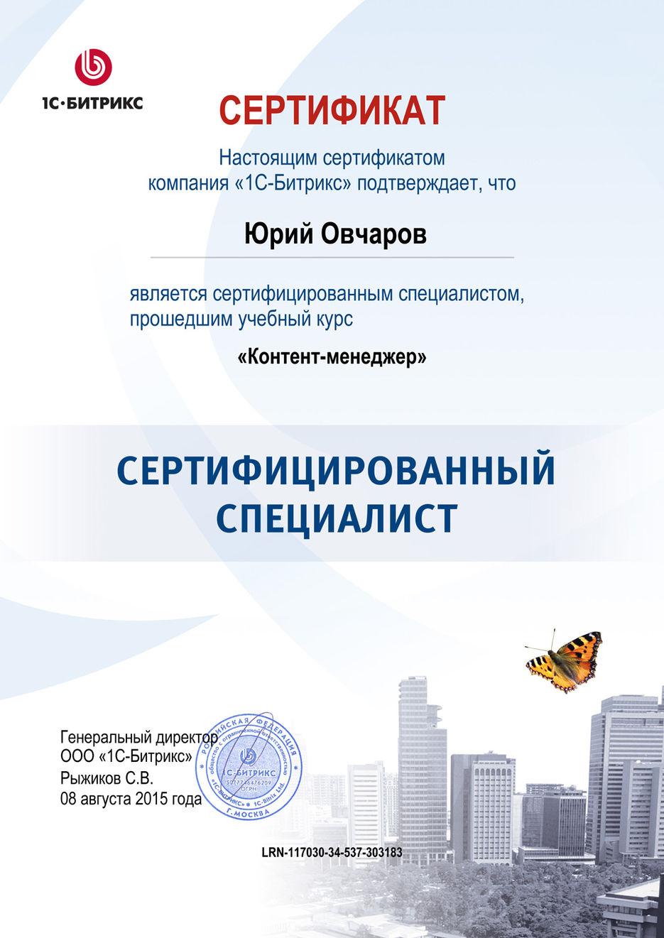 Сертификат контент менеджер битрикс битрикс настройка баннеров