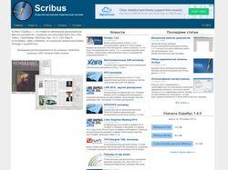 Scribus.ru