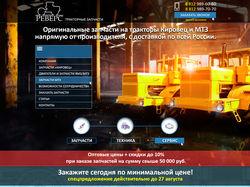 """Дизайн интернет-магазина """"РЕВЕРС"""""""