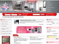 Интернет магазин №1 бытовой техники в г.Ровно