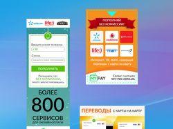 Баннера для система онлайн-платежей MYPAY