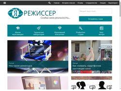 Школа мультимедиа «Я Режиссер»