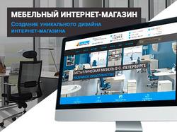 Дизайн для интернет-магазина металлической мебели