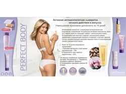 Презентационный диск Oriflame Perfect Body