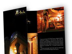Буклет ресторана «Али-Баба»