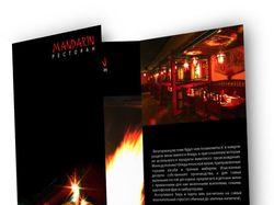 Буклет ресторана «Мандарин»