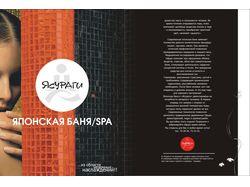 Разворот журнала, реклама бани