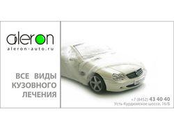 Автосервис - Aleron