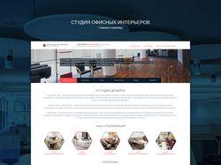 Дизайн-студия офисных интерьеров