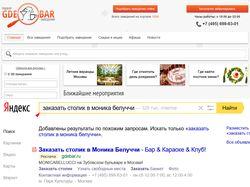 Яндекс Директ для сайта бронирования ресторанов