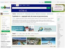 WEB - Тестирование http://www.tophotels.ru/