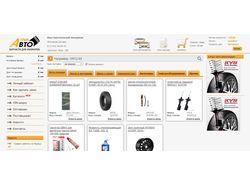 Ре дизайн интернет-магазина АлтынАвто