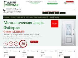 Интернет магазин (Двери)