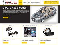 Сайт компании (СТО)