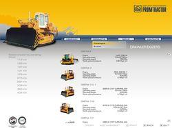Интерактивный CD-каталог ООО ПромТрактор