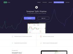 Дизайн сайта компании BinOpc