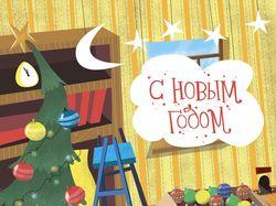 """Иллюстрация """"С новым годом!"""""""