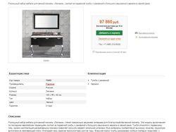 Добавление товара в интернет-магазин «Сантехгород»