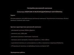 Оптимизация рекламной кампании в Яндекс.Директ