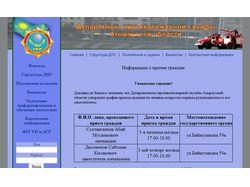 Сайт Департамента противопожарной службы