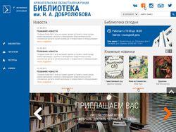 Верстка сайта  Архангельская областная библиотека