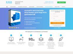 Дизайн сайта СКАН-АРХИВ