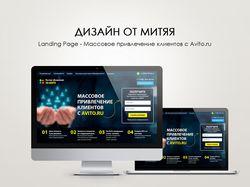 Landing Page - Массовое привлечение клиентов с Avi