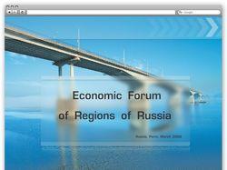 """""""Международный экономический форум"""""""