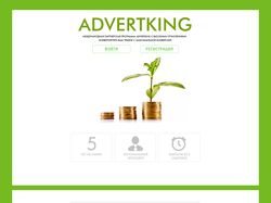 Advertking - программа управленя продажами